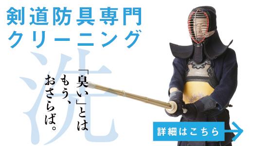 剣道防具専門クリーニング