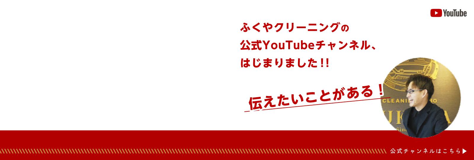 公式YouTubeチャンネル、はじめました!