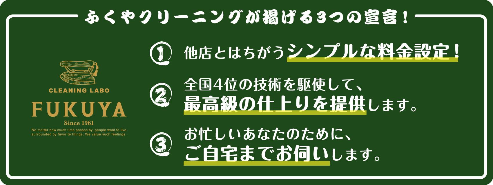 ふくやが掲げる3つの宣言
